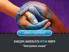 Кафедра іноземних мов