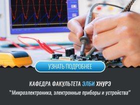 Кафедра мікроелектроніки, електронних приладів та пристроїв МЕПП