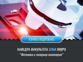 Кафедра фотоніки та лазерної інженерії ФЛІ