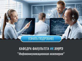 Кафедра інфокомунікаційної інженерії ІКІ