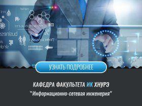Кафедра інформаційно-мережевої інженерії ІСІ