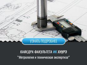 Кафедра метрології та технічної експертизи МТЕ