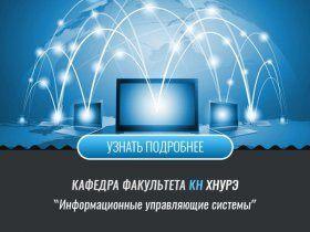 Кафедра інформаційних управляючих систем ІУС