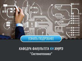 Кафедра системотехніки СТ