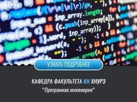 Кафедра програмної інженерії ПІ