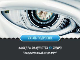 Кафедра штучного інтелекту ШІ