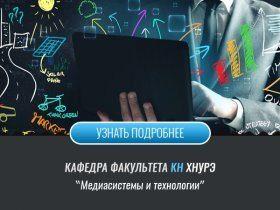 Кафедра медіасистем і технологій МСТ