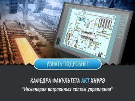 Кафедра інженерії вбудованих систем управління ІВСУ