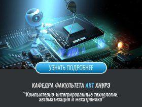 Кафедра комп'ютерно-інтегрованих технологій, автоматизації та мехатроніки КІТАМ