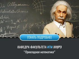 Кафедра прикладної математики ПМ