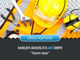 Кафедра охорони праці ОП