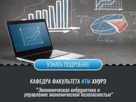 Кафедра економічної кібернетики та управління економічною безпекою ЕК