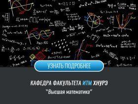 Кафедра вищої математики ВМ