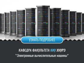 Кафедра електронних обчислювальних машин ЕОМ