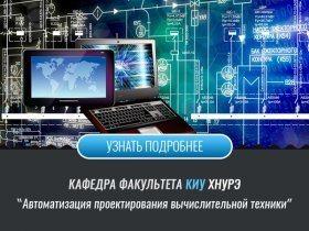Кафедра автоматизації проектування обчислювальної техніки АПВТ