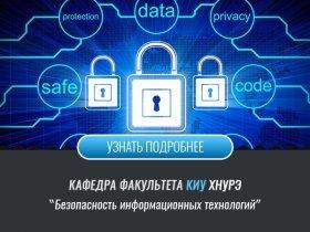 Кафедра безпеки інформаційних технологій БІТ