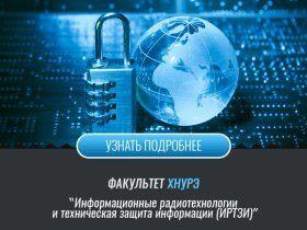 Факультет інформаційних радіотехнологій та технічного захисту інформації ІРТЗІ