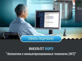 Факультет автоматики та комп'ютеризованих технологій АКТ
