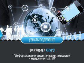 Факультет інформаційно-аналітичних технологій та менеджменту ІТМ
