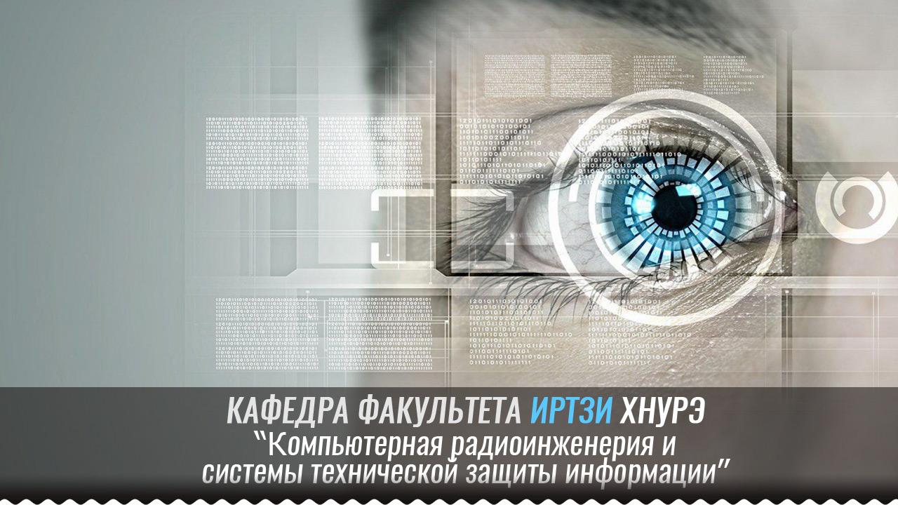 Кафедра комп'ютерної радіоінженерії і систем технічного захисту інформації КРІСТЗІ