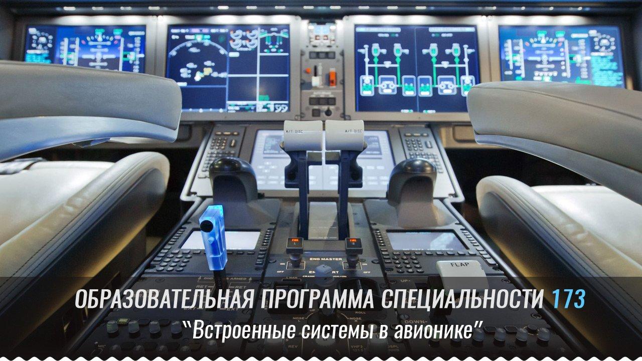 Вбудовані системи в авіоніці