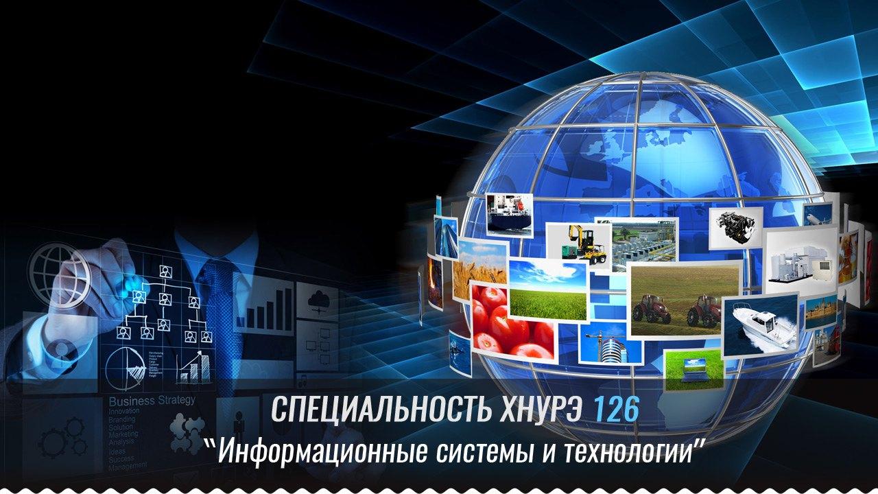 Спеціальність 126 Інформаційні системи та технології
