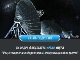 Кафедра радіотехнологій інформаційно-комунікаційних систем РТІКС