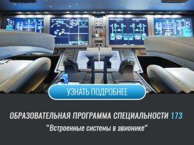 Вбудовані системи в авіоніці (Факультет АКТ)