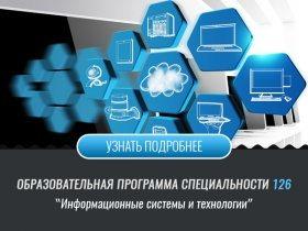 Інформаційні системи та технології (Факультет КН)