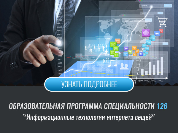 Інформаційні технології інтернету речей (Факультет ІРТЗІ)