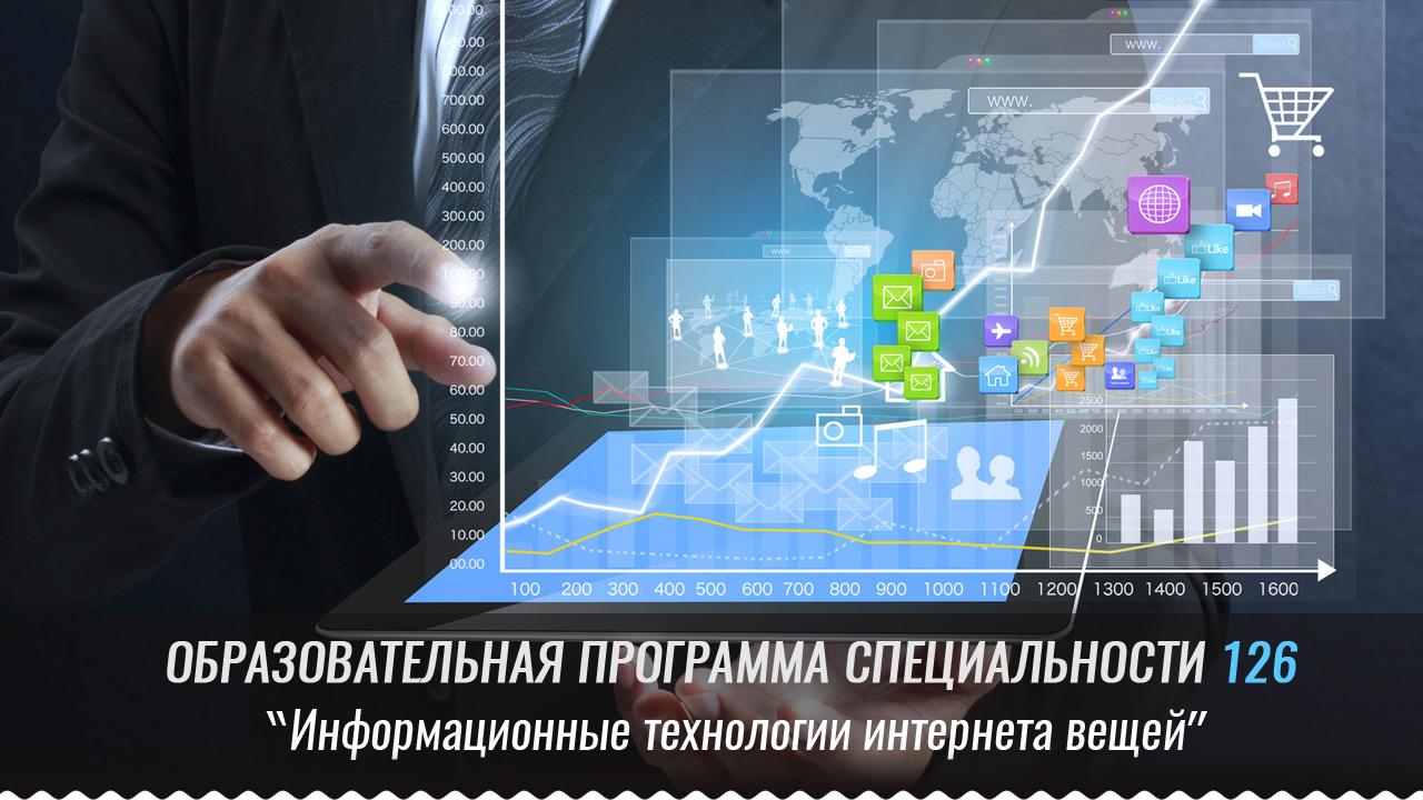 Інформаційні технології інтернету речей