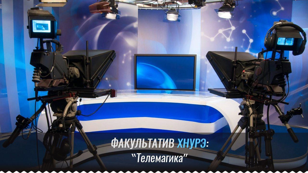 Факультатив ХНУРЕ - Телемагіка