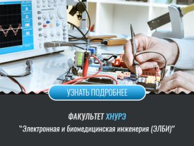 Факультет електронної та біомедичної інженерії ЕЛБІ