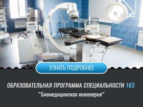 Біомедична інженерія (Факультет ЕЛБІ)