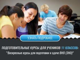11 клас – недільні курси для підготовки до складання ЗНО