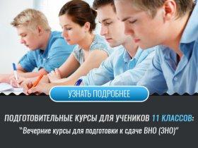 11 клас – вечірні курси для підготовки до складання ЗНО
