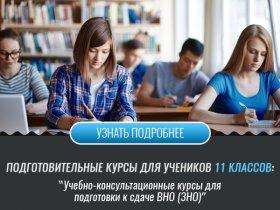 11 клас – навчально-консультаційні курси для підготовки до складання ЗНО
